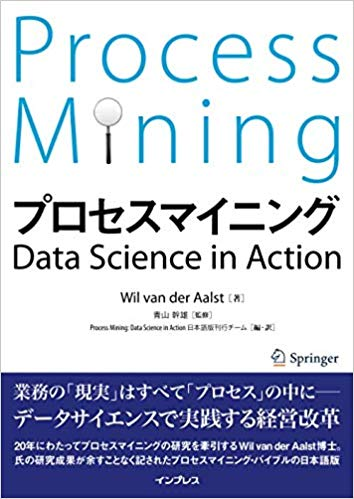 Process Mining Data Science in Action Japanese
