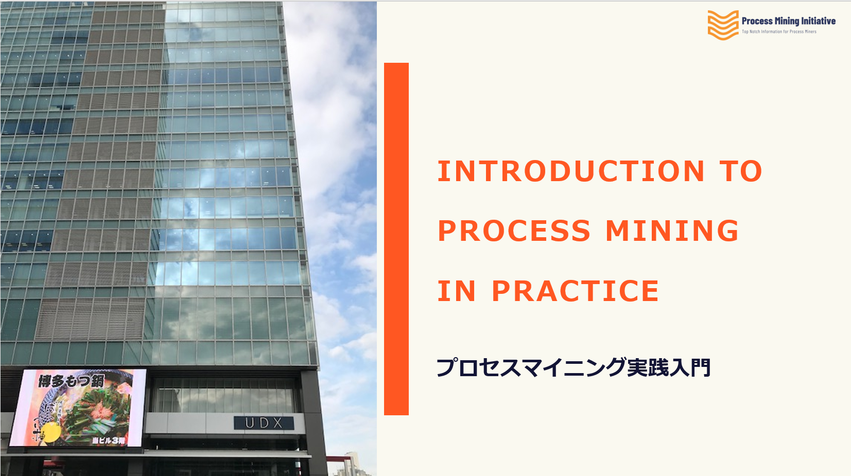 introduction to process mining in practice udemy