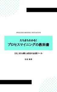 process mining textbook