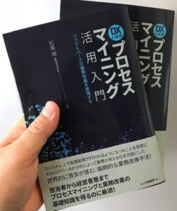 how to do process mining book